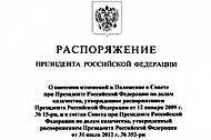 Состав Совета «потяжелел»